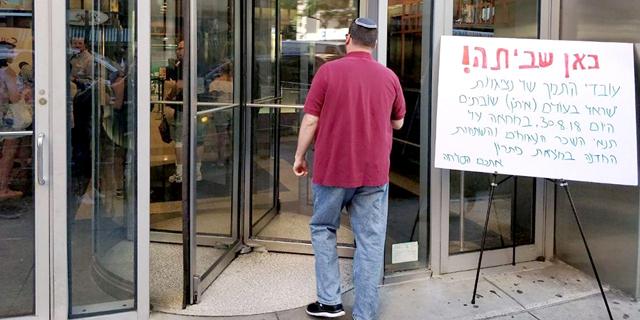 """בשל סכסוך עבודה במשרד החוץ: שביתת פתע בכל נציגויות ישראל בחו""""ל"""