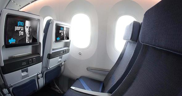 הקמפיין של כחלון במטוס. בינתיים אפשר לראות אותו רק בהדמיית פוטושופ