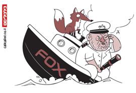 קריקטורה 5.9.18, איור: צח כהן