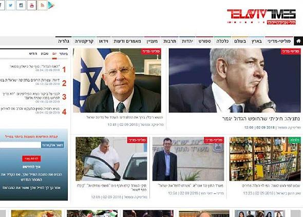 אתר החדשות המזויף שהפעילו גורמים איראניים