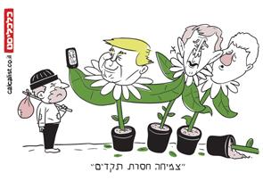 קריקטורה 12.9.18, איור: צח כהן