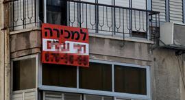 דירה למכירה מכירה, צילום: אוראל כהן