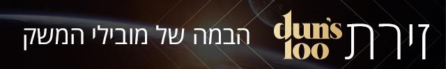 האדר מובייל דן אנד ברדסטריט duns100