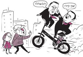 קריקטורה 3.10.18, איור: צח כהן