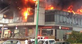 הקניון שנשרף בחדרה
