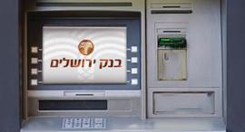 כספומט בנק ירושלים