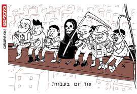 קריקטורה 17.10.18, איור: צח כהן