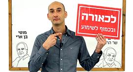 תומר גנון ישראל כץ