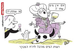 קריקטורה 24.10.18, איור: צח כהן
