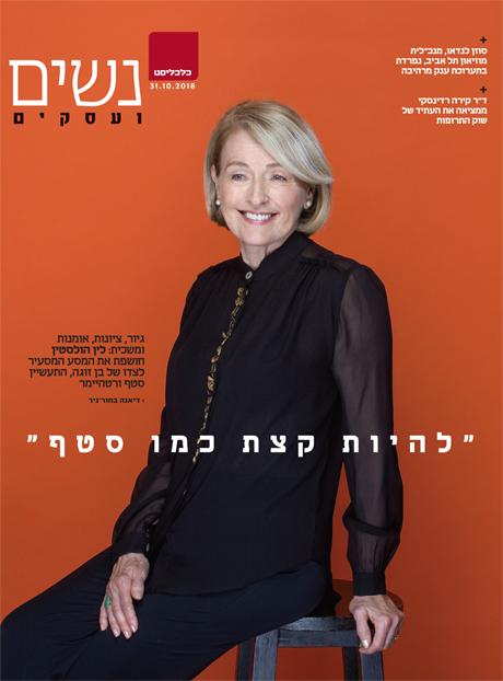שער מגזין נשים ועסקים 31.10.2018