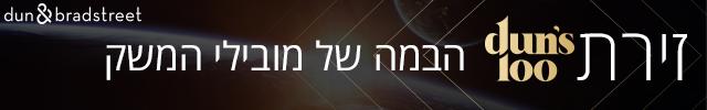 דן אנד ברדסטריט גג עמוד חדש מובייל