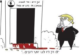 קריקטורה 29.10.18, איור: צח כהן