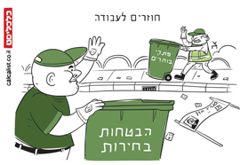 קריקטורה 31.10.18, איור: צח כהן