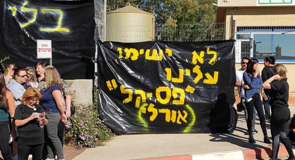 עובדי טבע מיגדה קריית שמונה שביתה 1.11.18, צילום: אביב עזוז, ההסתדרות