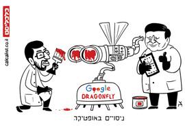 קריקטורה 5.11.18, איור: צח כהן