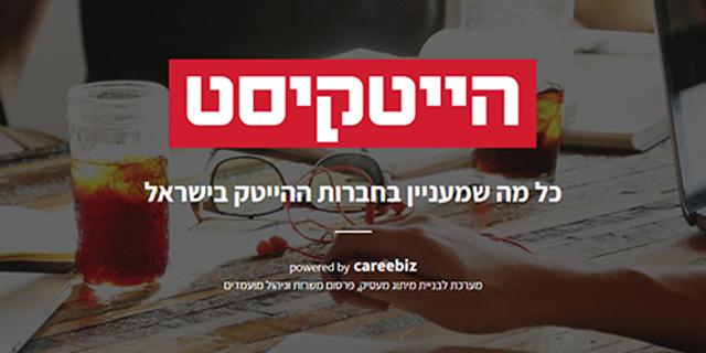 """כלכליסט מציג: """"הייטקיסט"""" - הפלטפורמה למיתוג המעסיק בהייטק הישראלי"""