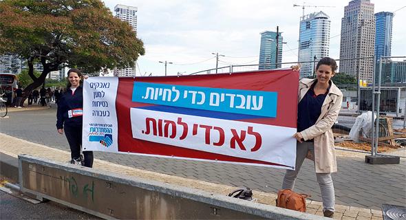 הפגנה לקראת השביתה מחר נגד ההפקרות בתאונות עבודה