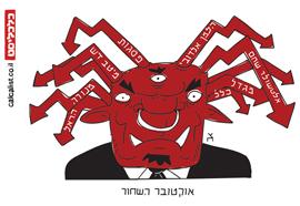 קריקטורה 7.11.18, איור: צח כהן