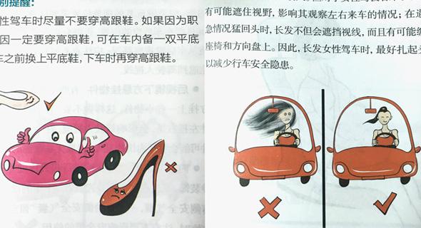 """מדריך לנהיגת נשים. """"שיער ארוך אמנם יפה, אבל הוא גם מונע מנשים לראות את המכוניות המתקרבות"""""""