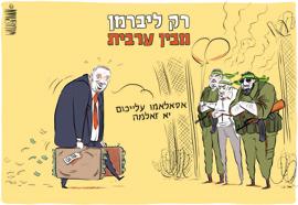 קריקטורה 11.11.18, איור: יונתן וקסמן