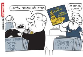 קריקטורה 12.11.18, איור: צח כהן