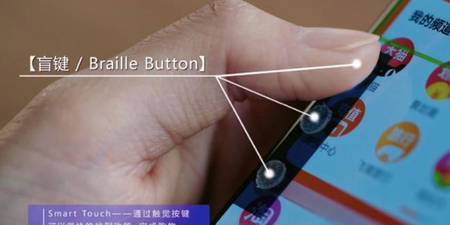 חדש מעליבאבא: כלי זול ופשוט שיעזור לעיוורים לעשות שופינג במובייל