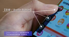 עליבאבא סמארטפון עיוורים עיוורון, צילום: Alibaba