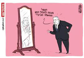 קריקטורה 18.11.18, איור: יונתן וקסמן