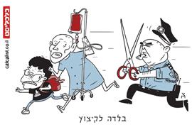 קריקטורה 19.11.18, איור: צח כהן