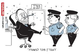 קריקטורה 21.11.18, איור: צח כהן