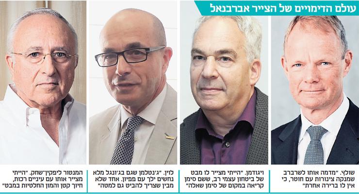 , צילום: אוראל כהן, שאול גולן, אלכס קולומויסקי, טל שחר