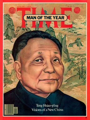 דנג שיאופינג, איש השנה של טיים בשנת 1979