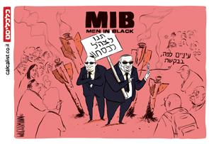 קריקטורה 25.11.18, איור: יונתן וקסמן