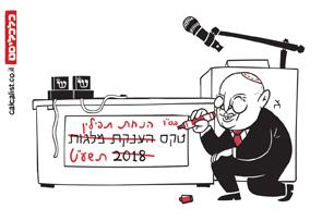 קריקטורה 26.11.18, איור: צח כהן