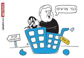 קריקטורה 28.11.18, איור: צח כהן