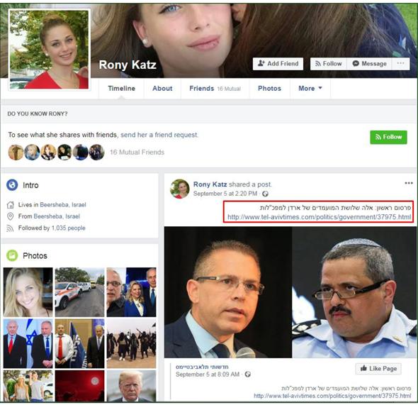 פרופיל מזויף בפייסבוק שחשפה קלירסקיי
