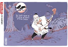 קריקטורה 2.12.18, איור: יונתן וקסמן