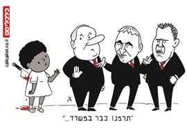 קריקטורה 3.11.18, איור: צח כהן