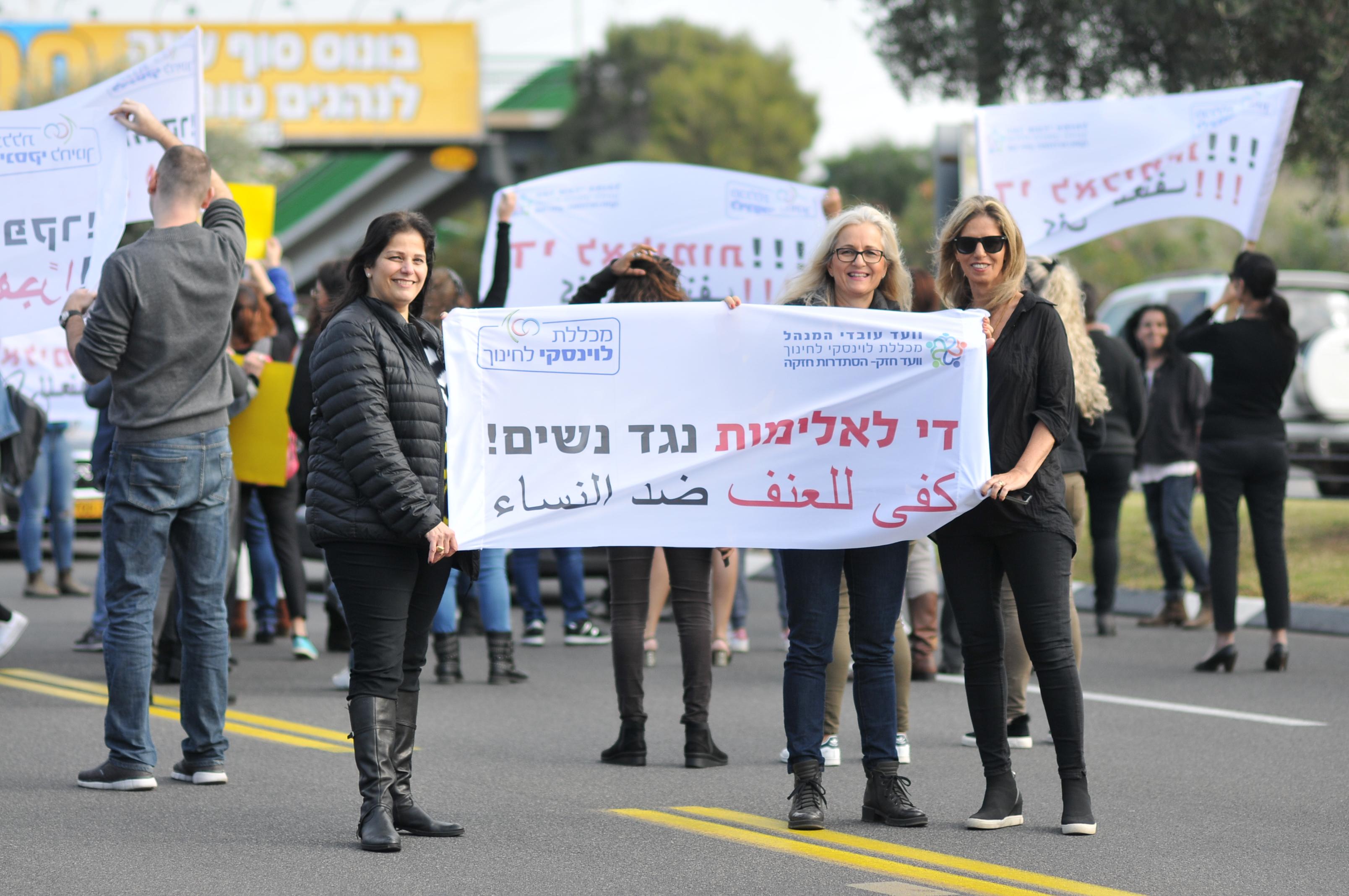 מחאת הנשים, מכללת לוינסקי לחינוך