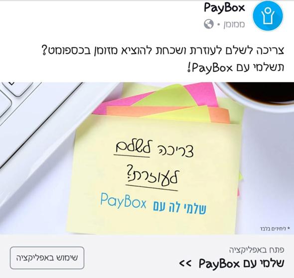הקמפיין של פייבוקס. מפרסם את סוג התשלום שכאל מתנגדת לו, צילום מסך מפייסבוק