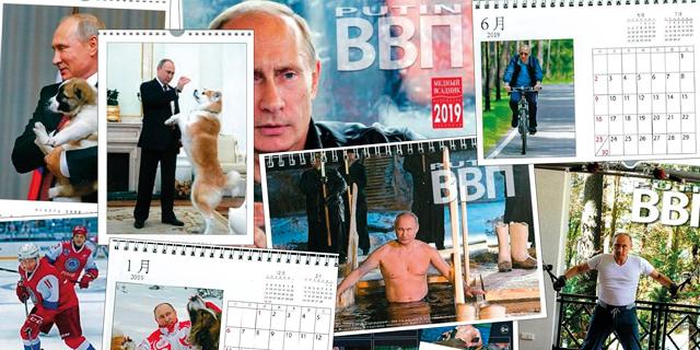 ביג אין ג'פאן: לוח השנה המוקדש לפוטין - הנמכר ביותר במדינה