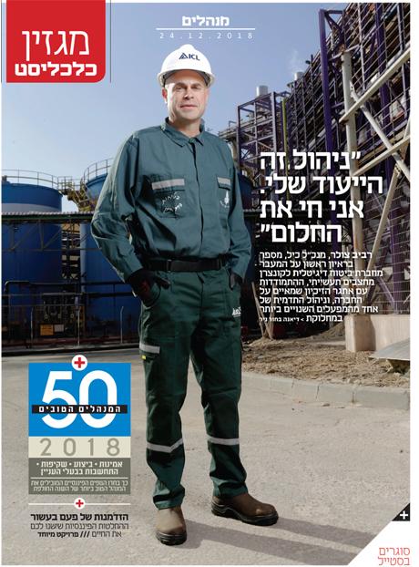 שער מגזין מנהלים 24.12.18, צילום: עמית שעל