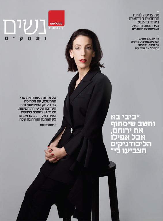 שער מגזין נשים 31.12.18