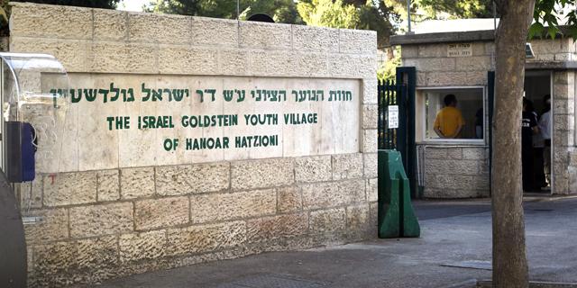 """חוות הנוער הציוני תשיב 19 דונם בירושלים לרמ""""י לטובת בנייה למגורים"""