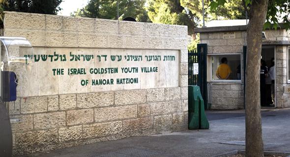 חוות הנוער הציוני בירושלים, צילום: עטא עווסאת