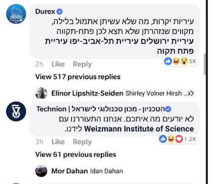 פייסבוק שרשור סילבסטר עיריית תל אביב