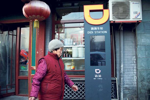 תחנה של דידי צ'ושינג בבייג'ינג