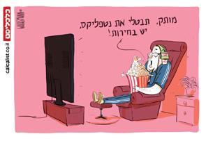 קריקטורה 6.1.19, איור: יונתן וקסמן