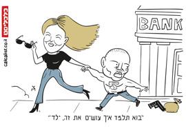 קריקטורה 7.1.19, איור: צח כהן