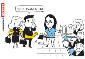קריקטורה 9.1.19, איור: צח כהן